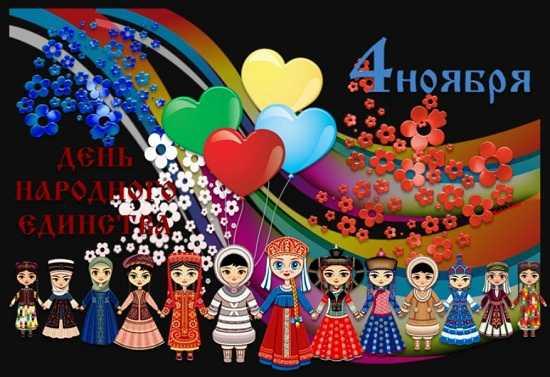 день народного единства поздравить картинкой прикольно