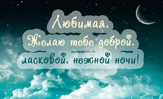 Спокойной ночи картинки красивые