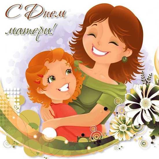 Картинки с праздником День мам (красивые поздравления)