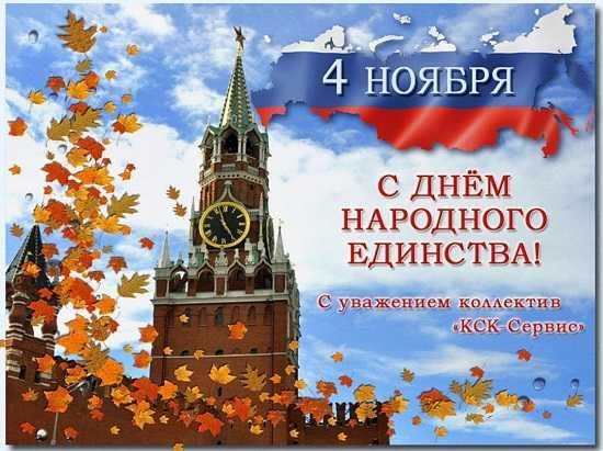 Поздравления с Днем Народного Единства