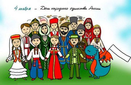 поздравления с 4 ноября день народного единства в стихах и картинках