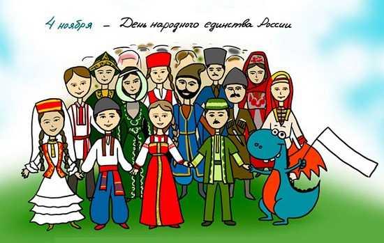 Поздравления 4 ноября День Народного Единства