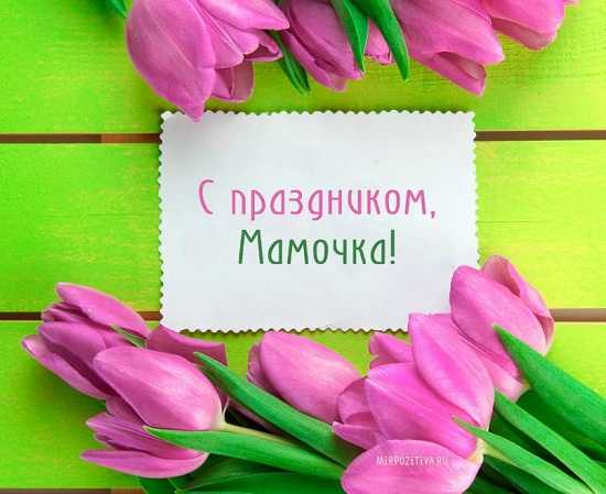 День матери картинки с поздравлениями красивые