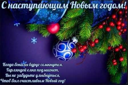 Стихи на Новый год поздравления картинки