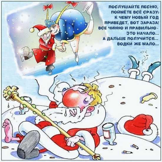 Смешные стихи про Новый год