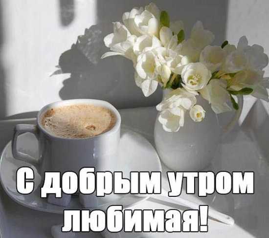 С добром утро любимая картинки