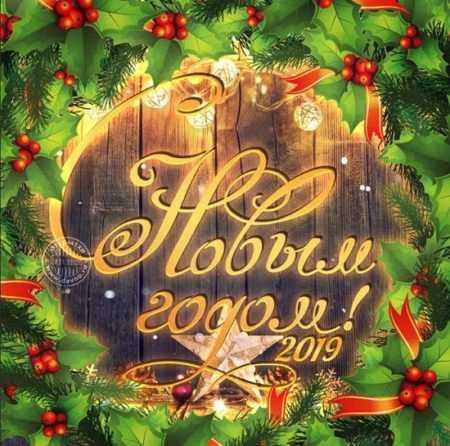 Картинки с новым годом со стихами