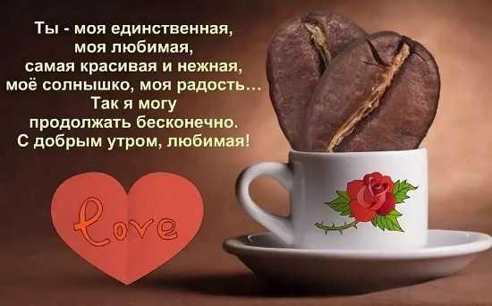 стихи доброе утро любимая