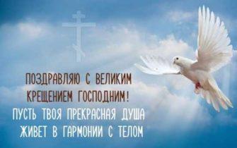 стихи картинки крещение
