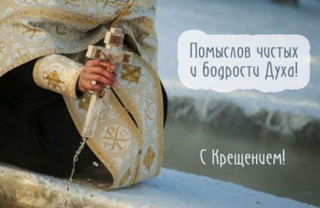 стихи поздравление в крещение