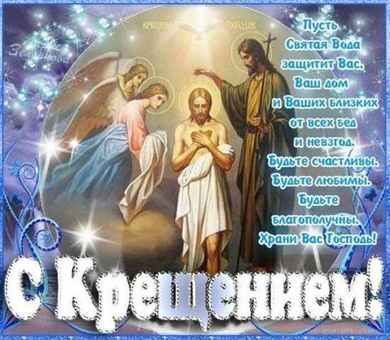 крещение господне стихи поздравления