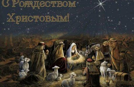 Поздравление на рождество христово в стихах