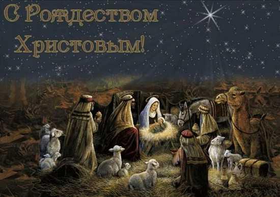 Рождественские поздравление новые фото