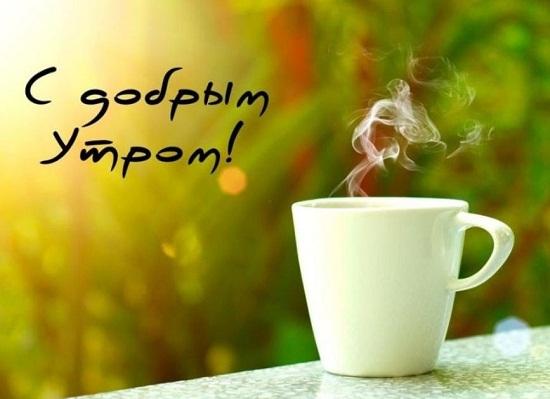 картинки с пожеланиями доброго утра