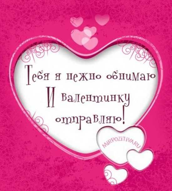картинки с поздравлениями день валентина