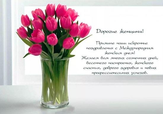 Поздравление девушек с 8 марта на работе русский сайт веб модели