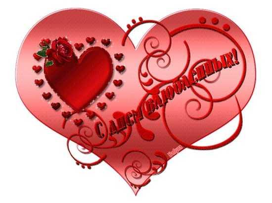 Поздравления с днем влюбленных картинки