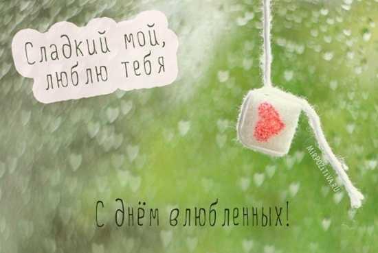 Красивые картинки на День влюбленных
