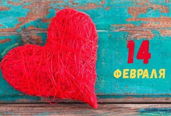 картинки с поздравлениями день святого валентина