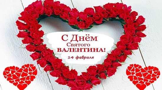 Красивые поздравления всех влюбленных с Днем Святого Валентина в картинках