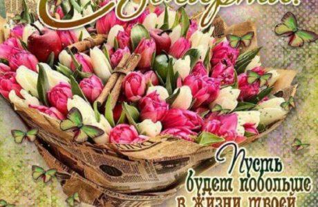 8 marta kartinki s pozdravleniem 1