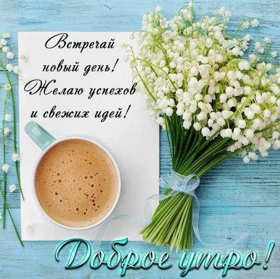 пожелание с добрым утром и хорошего дня любимой