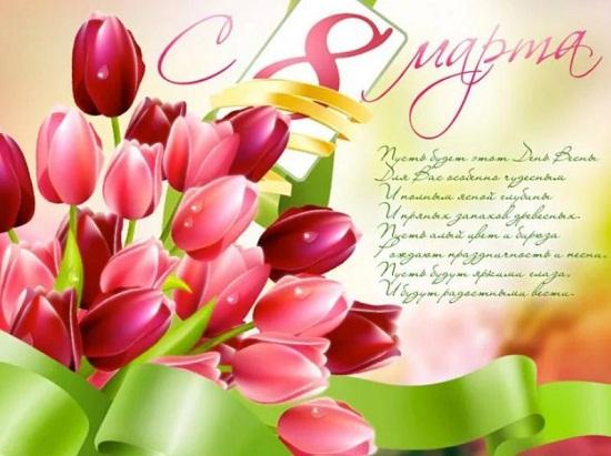 kartinki s 8 marta krasivye s tsvetami i pozhelaniiami 2