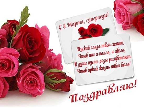 kartinki s 8 marta krasivye s tsvetami i pozhelaniiami 3