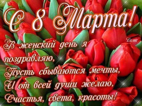 kartinki s 8 marta krasivye s tsvetami i pozhelaniiami 4