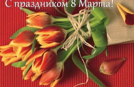 kartinki s 8 marta krasivye s tsvetami i pozhelaniiami 7