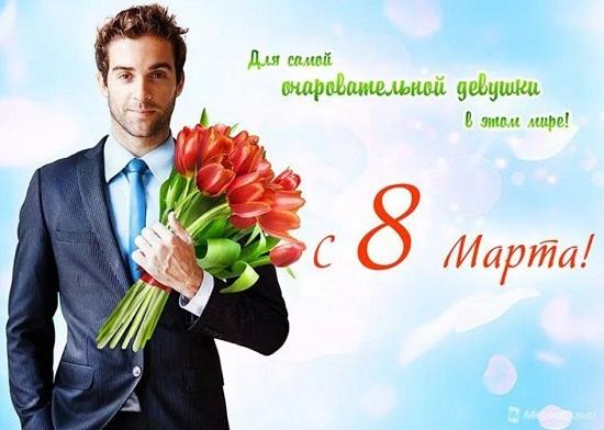 pozdravlenie 8 marta