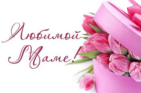 pozdravleniia dlia mamy s 8 marta