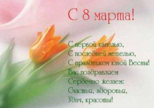 pozdravleniia s 8 marta
