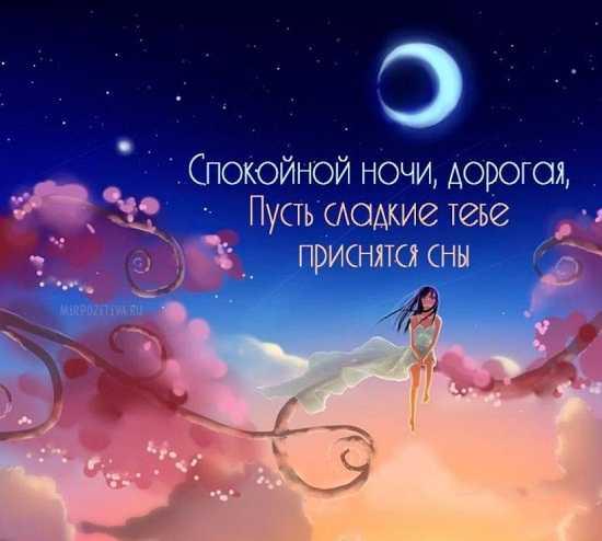 стихи сладких снов любимая