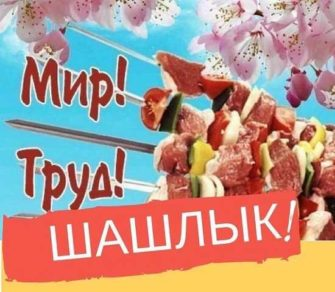 1 мая прикольные картинки с поздравлениями (3)