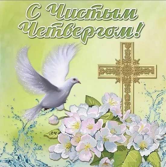 чистый четверг открытки поздравления (12)