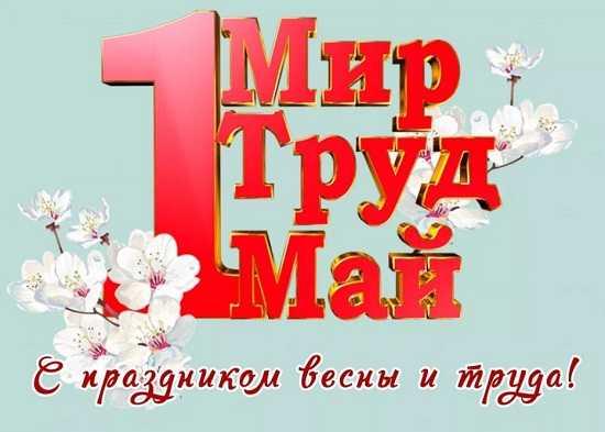 открытки на первое мая (3)