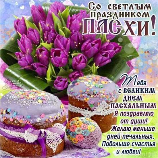 пасха поздравления картинки красивые (2)