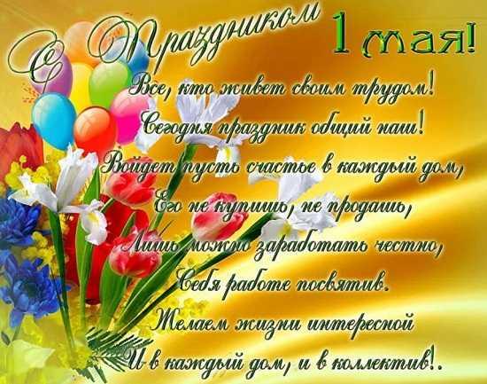 первое мая картинки поздравления прикольные (3)