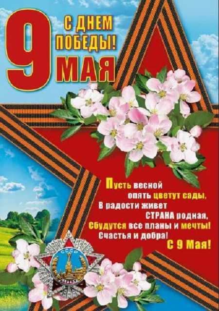 9 мая картинки день победы (3)