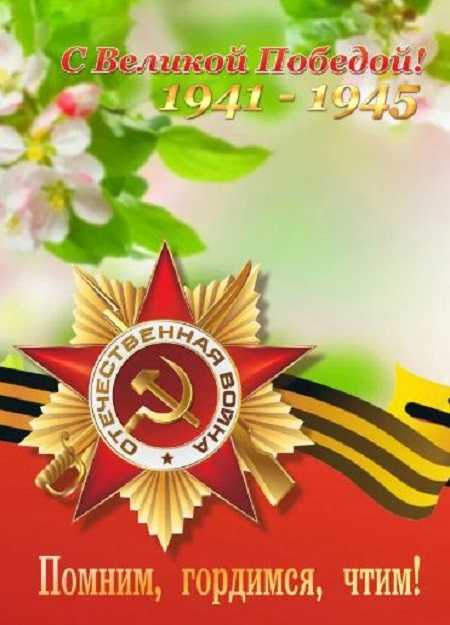 9 мая картинки день победы (4)