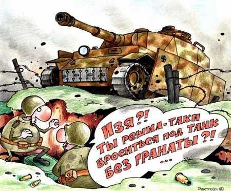 анекдоты про великую отечественную войну