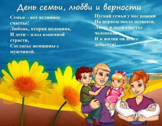 День семьи картинки поздравления прикольные (11)