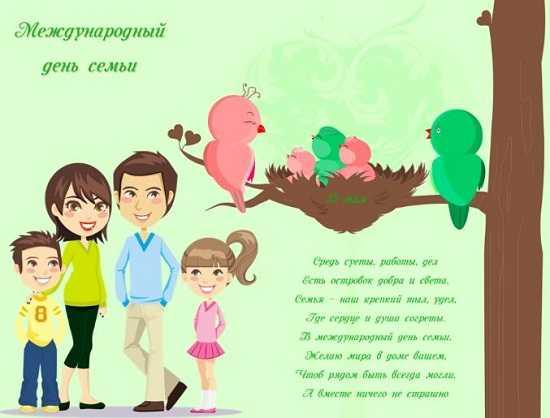 День семьи картинки поздравления прикольные (12)