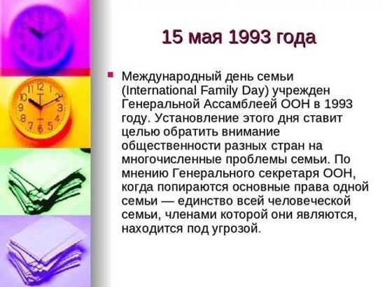 День семьи картинки поздравления прикольные (13)