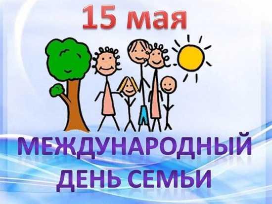 День семьи картинки поздравления прикольные (15)