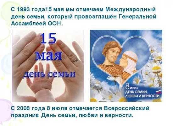День семьи картинки поздравления прикольные (16)