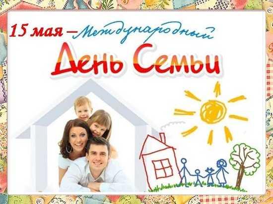 День семьи картинки поздравления прикольные (7)