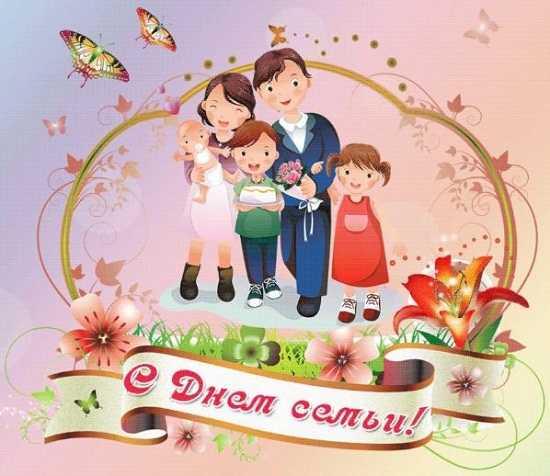 День семьи картинки поздравления прикольные (9)