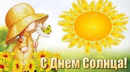 день солнца картинки с надписями (2)